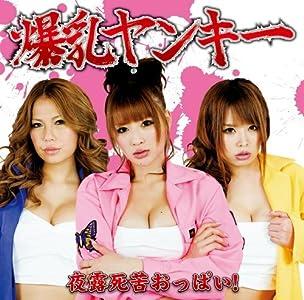 夜露死苦おっぱい(DVD付)