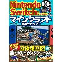 Nintendo Switchでやってみよう! マインクラフト組み立てガイド