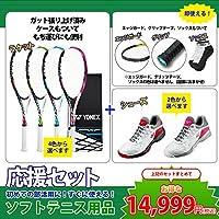 ヨネックス ソフトテニスラケット&シューズ&グリップテープ&エッジガード&ソックス 5点セット 新入生・新入部員・初心者向けセット (062ホワイト×ピンク 26.5, 469フレッシュグリーン)