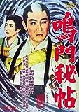 鳴門秘帖 [DVD]