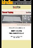 階層テーピング法: 「握る」を減らすテクニック ボウリングディスマンス翻訳シリーズ