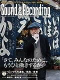 Sound & Recording Magazine (サウンド アンド レコーディング マガジン) 2011年 05月号 (DVD-ROM付き) [雑誌]