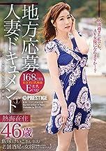 地方応募人妻ドキュメント 1/プレステージ [DVD]