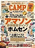 MONOQLO CAMP ベストバイ (晋遊舎ムック)