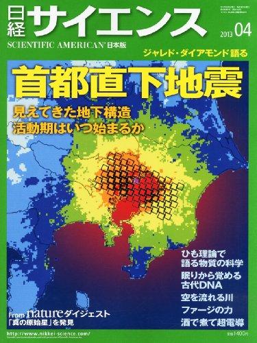 日経 サイエンス 2013年 04月号 [雑誌]の詳細を見る