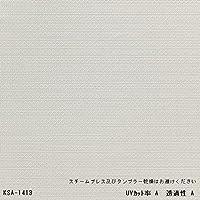 東リ 洗えるウェーブロンレースカーテン KSA-1413 日本製 サイズ 巾200cm×206cm 約2倍ヒダ 三ツ山 両開き仕様 Aフック (カラー:ホワイト 巾100cm×206cm