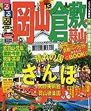 るるぶ岡山 倉敷 蒜山'13 (国内シリーズ)
