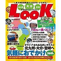 北九州・大分・宮崎 まるわかりガイドブック LooK