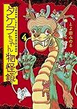 タケヲちゃん物怪録 4 (ゲッサン少年サンデーコミックススペシャル)