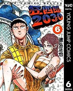 狂四郎2030 6 (ヤングジャンプコミックスDIGITAL)
