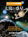 ビジュアル宇宙図鑑 太陽と惑星 私たちの住む地球と月 母なる太陽と8個の惑星 小天体からなる太陽系の最新像 (アスキームック)