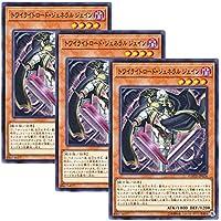 【 3枚セット 】遊戯王 日本語版 COTD-JP024 トワイライトロード・ジェネラル ジェイン (ノーマル)