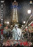 狂犬と呼ばれた男たち 大阪ヤクザ戦争[DVD]