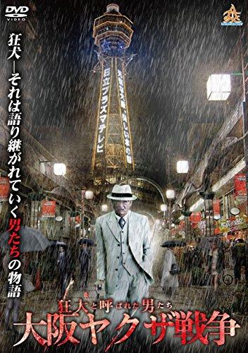 狂犬と呼ばれた男たち 大阪ヤクザ戦争 [DVD]