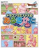 ドラゴンクエストXのあるきかた Vol.1 (SE-MOOK)