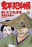 コミック 鬼平犯科帳 (84) (文春時代コミックス)