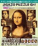 520ピース ジグソーパズル ジガゾーパズル @rt モナリザ ダ・ヴィンチ (33.8x43.8cm)