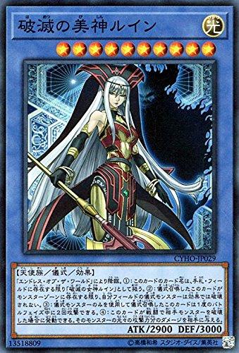 破滅の美神ルイン スーパーレア 遊戯王 サイバネティック・ホライゾン cyho-jp029