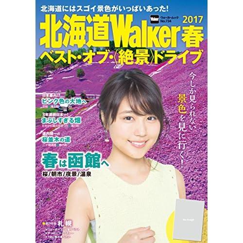 北海道Walker 2017春 ベスト・オブ・<絶景>ドライブ<HokkaidoWalker>