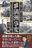「学校では教えられない歴史講義 満洲事変」倉山 満