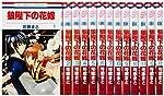 狼陛下の花嫁 コミック 全13巻第一部完結セット (花とゆめCOMICS)