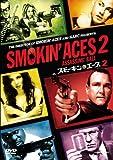 スモーキン・エース2[DVD]