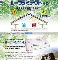 湿防水シート ルーフラミテクトRX 【RX-40】