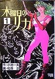 木曜日のリカ 1 (劇画キングシリーズ)