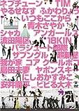 WEL-21 〜大集合!21組ネタスペシャル!〜[VIBZ-5011][DVD]