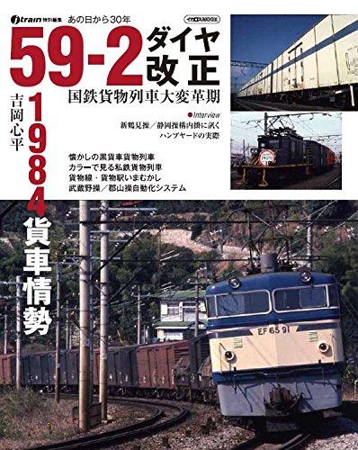 59-2ダイヤ改正 国鉄貨物列車大変革期 (イカロス・ムック)