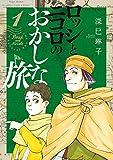 ロッシとニコロのおかしな旅 1 (ビッグコミックス)