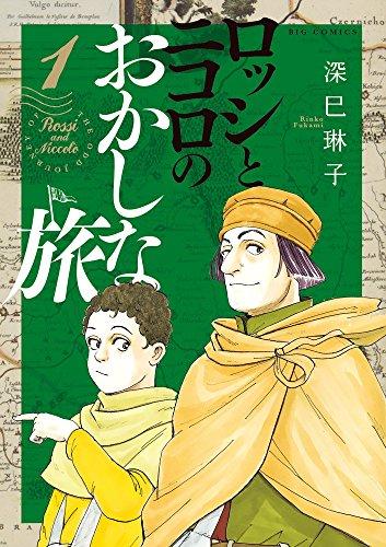 ロッシとニコロのおかしな旅 1 (ビッグコミックス)の詳細を見る
