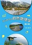 第二版 はじめての自然地理学