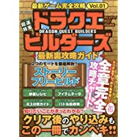 最新ゲーム完全攻略 vol.01 ドラクエビルダーズ最新裏攻略ガイド (DIA COLLECTION)