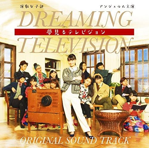 演劇女子部「夢見るテレビジョン」オリジナルサウンドトラック
