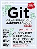 Gitが、おもしろいほどわかる基本の使い方33 改訂新版〈バージョン管理、GUI、Sourcetree、Bitbucke…
