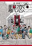 駅恋 (ビッグコミックススペシャル)