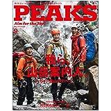 PEAKS(ピークス) 2016年 09 月号:特集「我ら、山岳案内人」山のプロとの付き合い方を教えます!  、山岳/アウトドアライター・高橋庄太郎さんの「中央アルプス・木曽駒ヶ岳~空木岳縦走ルポ」