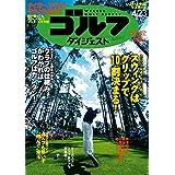 週刊ゴルフダイジェスト 2019年 04/23号 [雑誌]