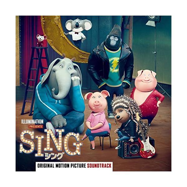 シング-オリジナル・サウンドトラックの商品画像