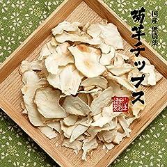 【国産100%】菊芋チップス 50g×6袋 無添加 無農薬