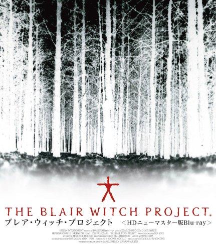 ブレア・ウィッチ・プロジェクト <HDニューマスター版> Blu-ray -