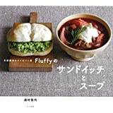 Fluffyのサンドイッチとスープ