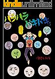 ハラハラドキドキ 1巻