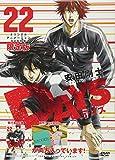 DVD付き DAYS (22) 限定版 (講談社キャラクターズライツ)