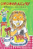 ジオジオのたんじょうび (日本の創作幼年童話 20)