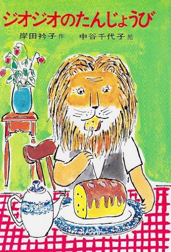 ジオジオのたんじょうび (日本の創作幼年童話 20)の詳細を見る