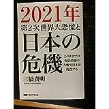 2021年第二次世界大恐慌と日本の危機