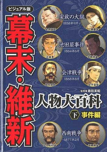 幕末・維新人物大百科 下 ビジュアル版 事件編