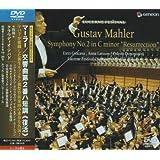 アバド / マーラー : 交響曲第2番 [DVD]